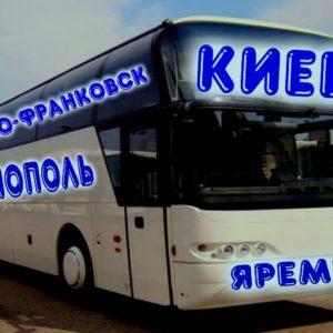 билет на автобус киев тернополь яремче