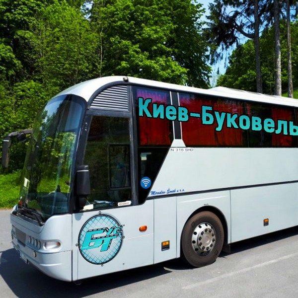 автобус Киев Буковель 2020