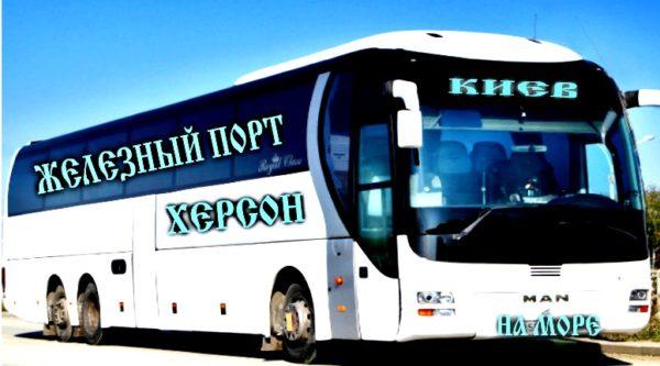 билет на автобус киев херсон железный порт