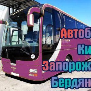 Автобус Киев Запорожье Бердянск