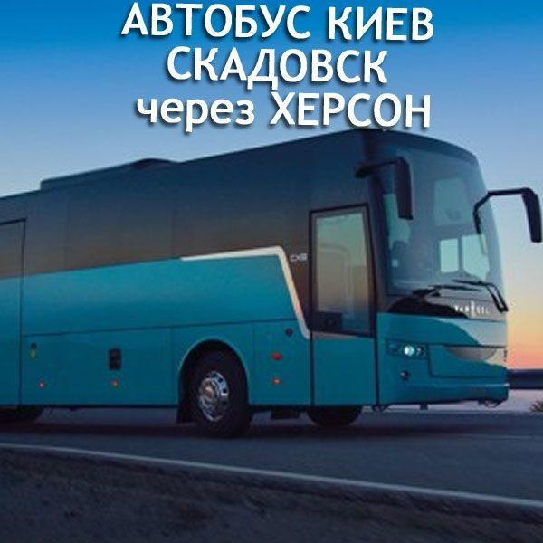 АВТОБУС КИЕВ СКАДОВСК