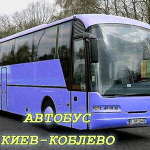 автобус Киев Коблево
